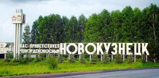 Image: Novokuznetsk Airport