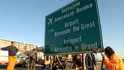 Image: Macedonia Airport Development