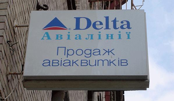 Delta in Kiev