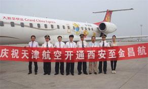 Tianjin Airlines launches new route to Jinchang from Xi'an via Lanzhou