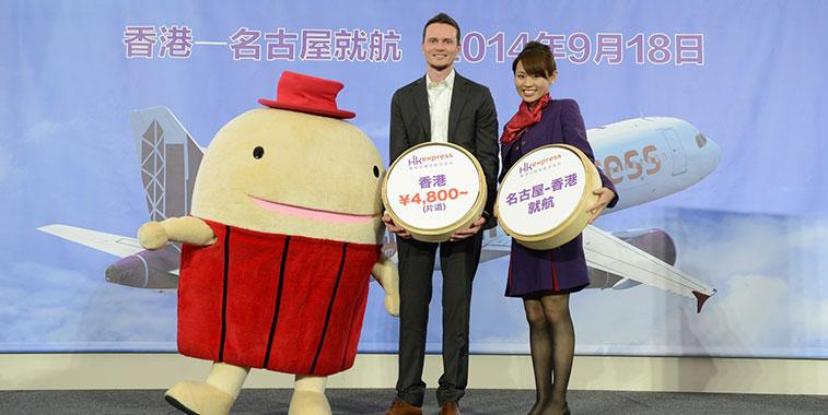 HK Express Nagoya Press Conference