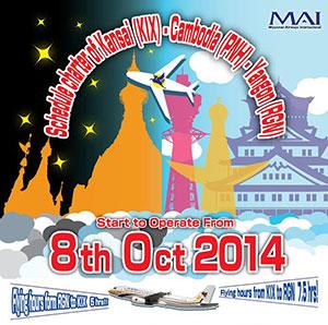 Myanmar Airways International add new link to Japan