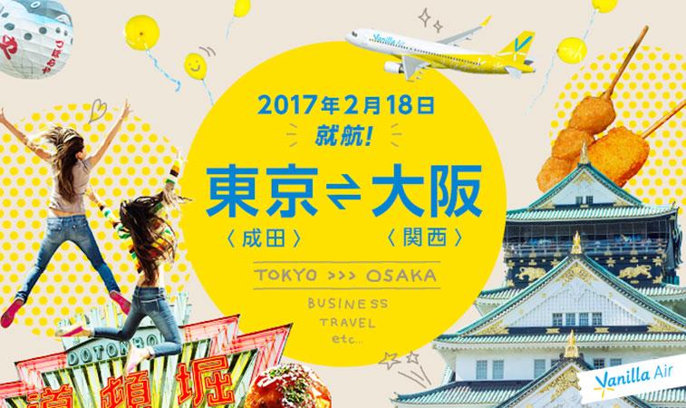 Vanilla Air launches Tokyo Narita to Osaka Kansai service