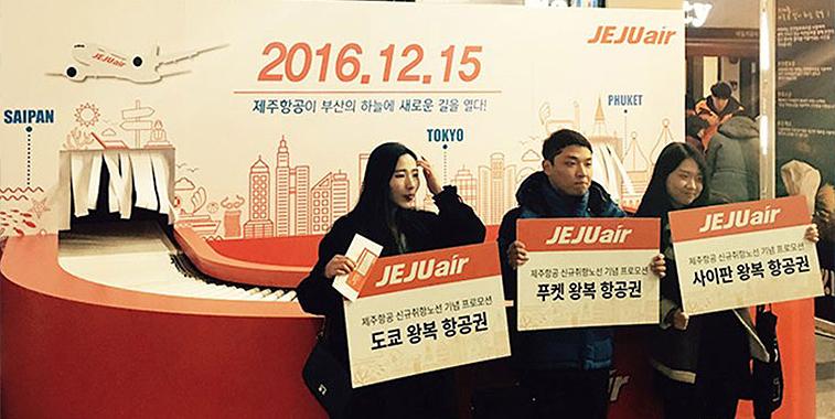 Jeju Air Japan