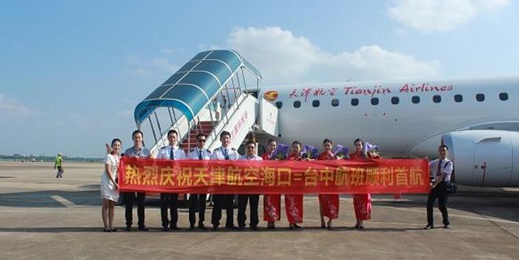 Dalian Tianjin Airlines