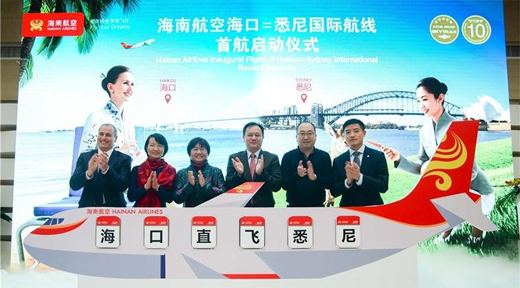 Hainan Airlines Haikou Sydney