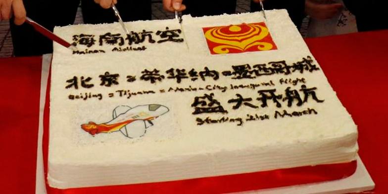 Hainan Airlines Beijing