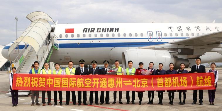 Air China Huizhou