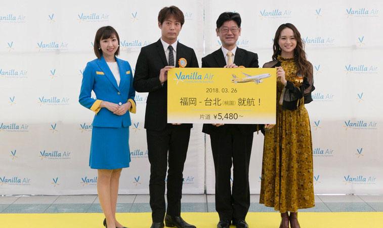 Vanilla Air Fukuoka
