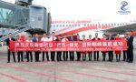 Ruili Airlines inaugurates Yangon flights